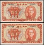 民国二十五年中央银行中华书局版法币券壹圆二枚连号