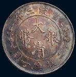 宣统年造大清银币伍角宣三普通 极美