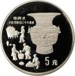 CHINA. 5 Piece Inventions & Discoveries Set, 1992. NGC PROOF-69 ULTRA CAMEO.