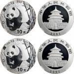 2001年熊猫纪念银币1盎司一组2枚 NGC MS 69