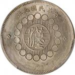 民国元年军政府造四川银币一圆。