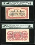 People s Bank of China, 1st series renminbi, 1951, 10,000 Yuan uniface obverse and reverse specimen,