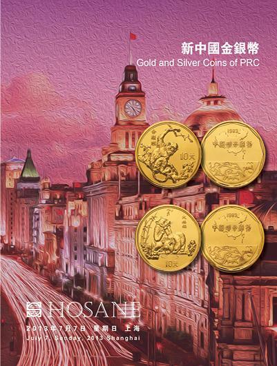 上海泓盛2013春拍-新中国金银币