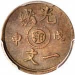 湖北省造光绪元宝一文。