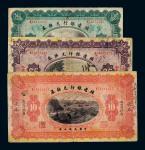 1240民国三年殖边银行兑换券壹圆、伍圆、拾圆各一枚