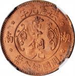 湖南省洪宪元年开国纪念币当十铜元。CHINA. Hunan. 10 Cash, Year 1 (1915). NGC MS-63 Red Brown.