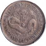 江南省造老江南一钱四分四厘普通 PCGS VF 35 CHINA. Kiangnan. 1 Mace 4.4 Candareens (20 Cents), ND (1897).