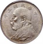 袁世凯像民国三年壹圆甘肃 PCGS AU 55 China, Republic, silver $1