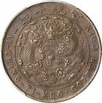 己酉大清铜币二十文 PCGS AU 50