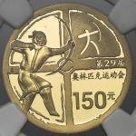 2008年第29届奥林匹克运动会(第3组)纪念金币1/3盎司射箭 NGC PF 69