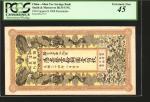 光绪三十四年信义储蓄银行铜元一佰枚。