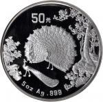 1993年孔雀开屏纪念银币5盎司 NGC PF 69