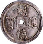 安南嗣德通宝一钱。 ANNAM. Tien, ND (1848-83). Tu Duc. PCGS AU-58.