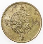 宣统三年大清铜币十文黄铜 极美 CHINA: Hsuan Tung, 1909-1911, AE 10 cash, year 3  (1911)