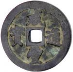 Lot 913 CH39ING: Xian Feng, 1851-1861, AE 20 cash, Fuzhou mint, Fujian Province, H-22。781, cast 1853