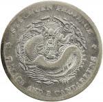 四川省造宣统元宝七钱二分 美品