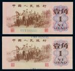 1962年第三版人民币壹角二枚,其中一枚趣味号码0000001、另一枚加盖号码移位,八八成新