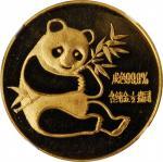 1982年熊猫纪念金币1/2盎司 NGC MS 63 CHINA. Gold 1/2 Ounce, 1982. Panda Series