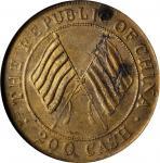 四川省造民国二年双旗贰百文黄铜 NGC AU-Details CHINA. Szechuan. Brass 200 Cash, Year 2 (1913)