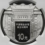 2016年宁波钱业会馆设立90周年纪念银币30克 NGC PF 69