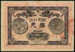 光绪三十一年(1905年)广东省造光绪元宝拾圆