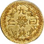 安南嗣德通宝日仁九钱金币。ANNAM. Gold 9 Tien, ND (1847-83). Tu Duc. PCGS Genuine--Damage, Unc Details Gold Shield