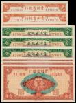 民国三十八年贵州省银行银圆辅币券壹分、伍分、壹角各三枚