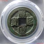 五代十国唐国通宝折十篆书 GBCA 古-美品 82