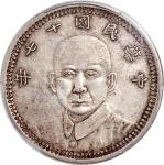 孙中山像民国17年壹圆甘肃省造 PCGS XF 45 Kansu Province silver $1 Year 17