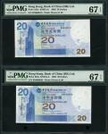 2003年中国银行20元一组9枚,编号 BN000010, 20, 30, ...70及80,评PMG 67EPQ-68EPQ
