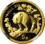 1997年熊猫纪念金币1/20盎司 NGC MS 68