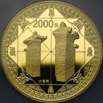 2011年世界遗产—登封天地之中历史建筑群纪念金币5盎司太室阙 NGC PF 69