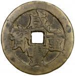 清代咸丰宝苏当五十尔宝 上美品 QING: Xian Feng, 1851-1861, AE 50 cash (38.16g)