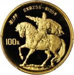1986年中国杰出历史人物(第3组)纪念金币1/3盎司刘邦 PCGS Proof 69