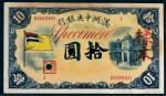 满洲中央银行拾圆正反样票二张
