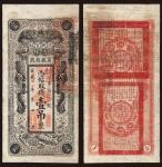宣统年月改民国五年(1916年)吉林永衡官帖官银钱号凭帖取钱壹吊整