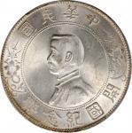 孙中山像开国纪念壹圆普通 PCGS MS 63+ CHINA. Dollar, ND (1927). PCGS MS-63+