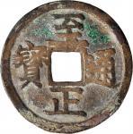 元代至正通宝小平 上美品 CHINA. Yuan Dynasty. Cash, ND (1353)