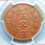 宣统三年大清铜币五文 PCGS SP 62