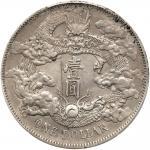 宣统三年大清银币壹圆普通 PCGS AU Details China - Empire. Dollar
