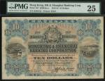 1923年汇丰银行10元,编号B386152,PMG25,没有被涂鸦的痕迹