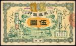 宣统元年交通银行广东五元,打孔注销,AVF,清代,民国时期普及银行钞票