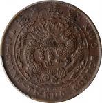 己酉大清铜币二十文 PCGS AU 55