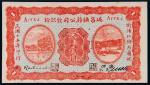 民国十五年(1926年)瑞昌矿物公司发款证大洋壹圆