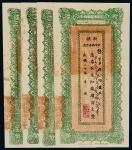 民国二十年新疆财政厅库官票红线肆百文