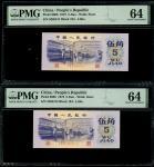 1972年中国人民银行5角连号10枚,I IX IV5365311-320,均PMG 64