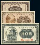 民国时期奉天公济平市钱号铜元票三枚