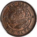 湖南省造光绪元宝当十铜元。