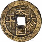 1860-64年太平天囯古钱一组。