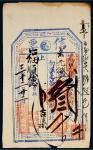 光绪三十二年(1906年)福兴永记信票叁千文